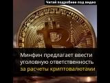 Что нельзя делать с биткоином в России?