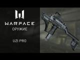 Warface: UZI Pro — легендарный пистолет пулемет