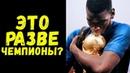 ФРАНЦИЯ - НЕ МОЙ ЧЕМПИОН МИРА-2018! ФРАНЦИЯ - ХОРВАТИЯ. ОБЗОР. ФИНАЛ ЧЕМПИОНАТА МИРА