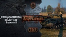 EpicBattle 134 CTOnpOuEHTHblu HAru6 Объект 430 Вариант II World of Tanks