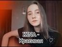 KINA Красивая beskemba4ka covers