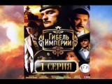 Гибель империи. Демон (1 серия, 2005) (16+)