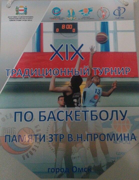 XIX Традиционный турнир памяти зтр России Промина В.Н.