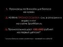 Винлайн Промокод 2018 для регистрации Winline