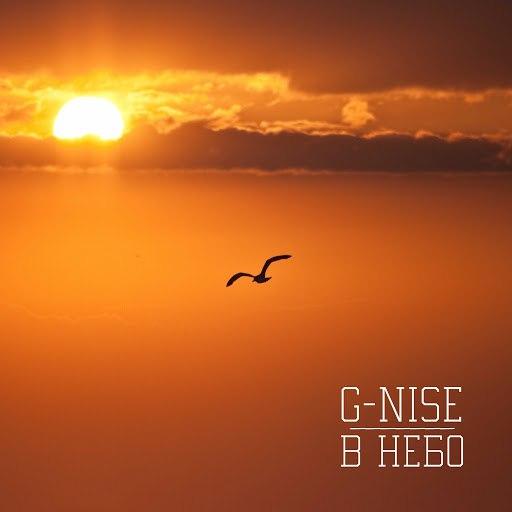 G-Nise альбом В небо