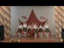 танец Ленинградки (2 класс)