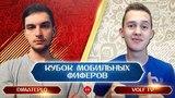 DIMATEPLO vs VOLF TV ЛУЧШИЙ МАТЧ КУБКА КУБОК МОБИЛЬНЫХ ФИФЕРОВ ПЛЕЙ-ОФФ - FIFA MOBILE 18