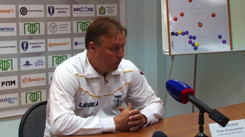 Игорь Колыванов. Пресс-конференция Калуга - Торпедо