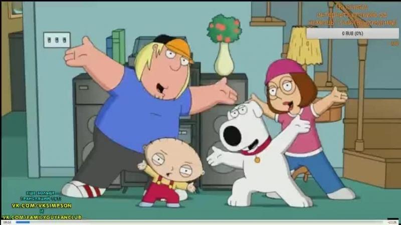 ГРИФФИНЫ В ПРЯМОМ ЭФИРЕ ! Family Guy ONLINE
