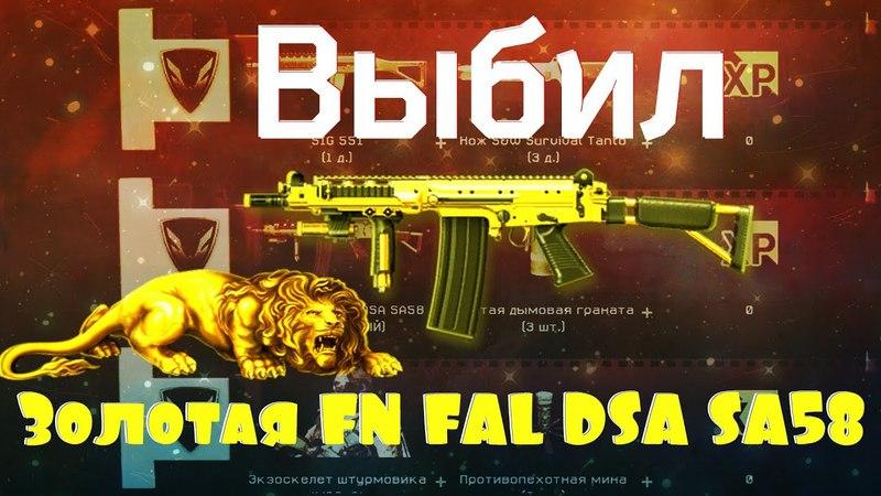 Warface - Выбил Золотую FN FAL DSA SA58.