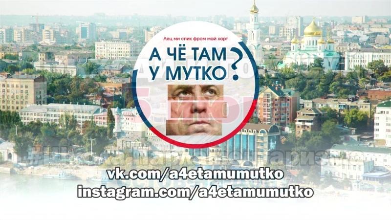 Предвыборное видео - Павел Тарвердян - команда А че там у Мутко?