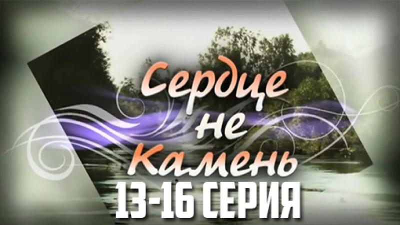 Сердце не Камень 13 16 серия 2012 zona cinema