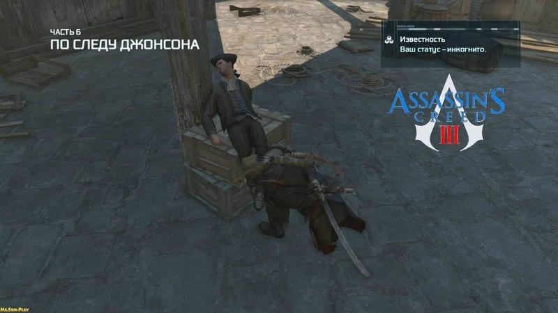 Assassin's Creed III ► On the trail(По следу Джонсона) №24