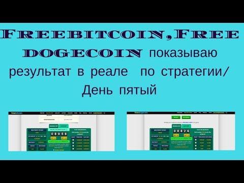 Freebitcoin,Freedogecoin показываю результат в реале по стратегии День пятый