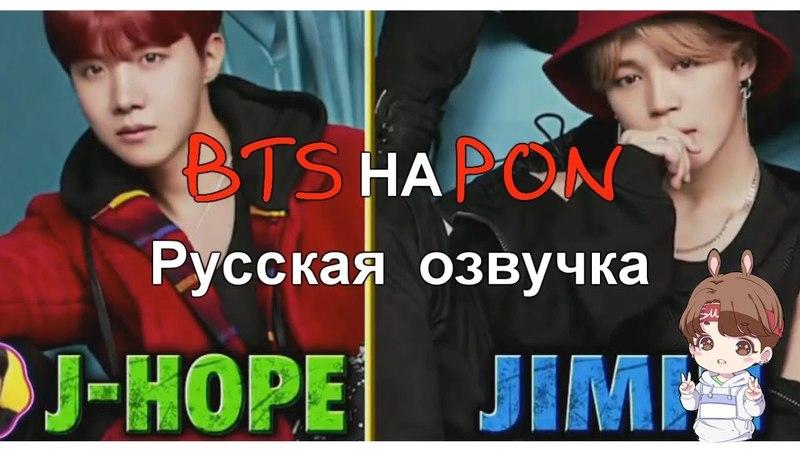 Русская озвучка || BTS на PON! 250418 || JiminJ-Hope [рус]