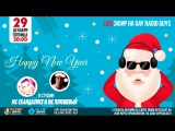 HAPPY NEW YEAR - LIVE ЭФИР НА GAY RADIO GUYS