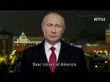 Путин поздравил американцев с Новым годом