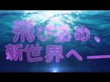 Необъятный океан / Grand Blue - Трейлер на русском [Akari GROUP]