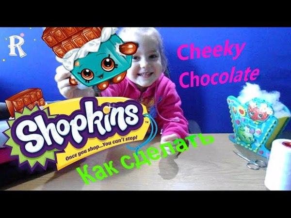 Как сшить шоколадку чеки Игрушки Шопкинс How to make Cheeky Chocolate Toys Shopkins