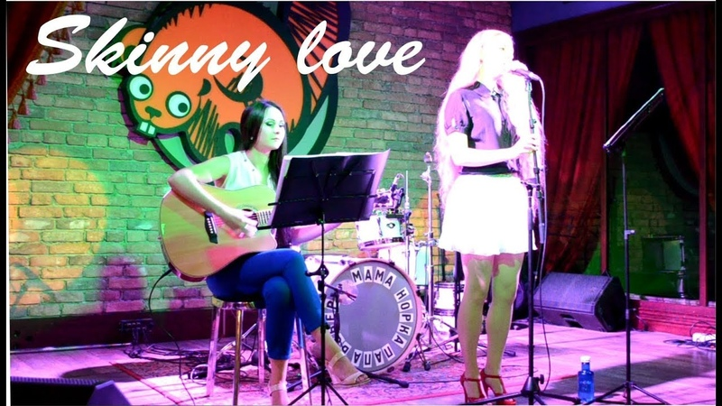 Marine Kras акустический проект, Мария Меньшова ( гитара) - Skinny love