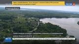 Новости на Россия 24 Амурская область ждет новую волну паводка