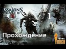 1 Assassin's Creed III Американская Революция Сын ассасин отец тамплиер