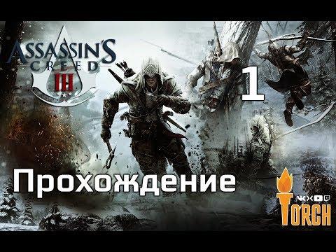 1 Assassin's Creed III Американская Революция Сын ассасин отец тамплиер