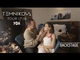 Закулисье тура в Уфе - Елена Темникова (TEMNIKOVA TOUR 17/18)