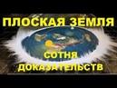 Плоская Земля - Сотня Доказательств