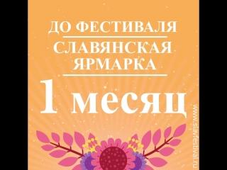 До Славянской ярмарки 1 месяц