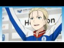 ПЕСНЯ ПЛИСЕЦКОГО! Yuri!!! On ice-Юри на льду. AMV-Аниме клип (1)