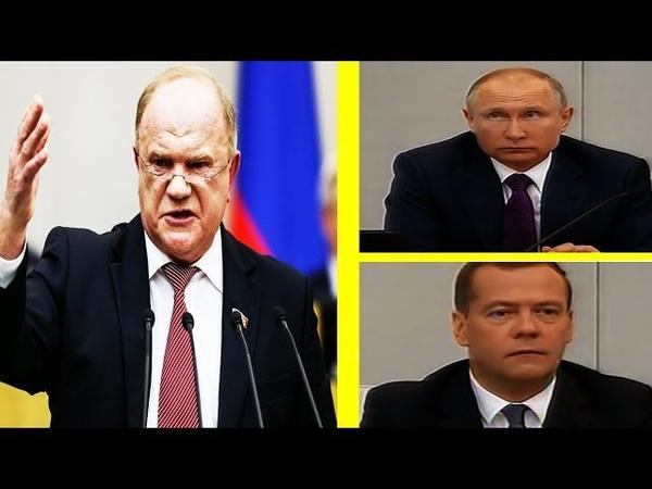 «Ни уха, ни рыла» Зюганов в присутствие Путина РАСКРИТИКОВАЛ работу Медведева на посту премьера!