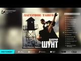 Валерий Шунт - Лагерное танго (Альбом 2003 г)