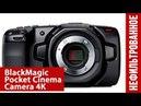 Blackmagic Pocket Cinema Camera 4K (PWE нефильтрованное)
