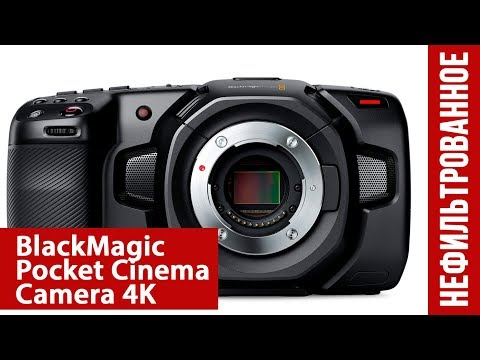 Blackmagic Pocket Cinema Camera 4K PWE нефильтрованное