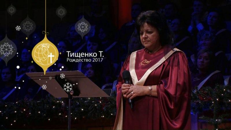 Тищенко Татьяна Белый снег кружится в ночь на Рождество Церковь Суламита