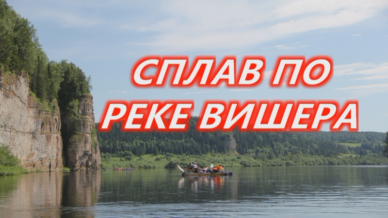 УРАЛХИМ ПМУ - Сплав по Вишере 2018