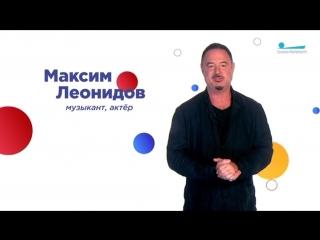 «Санкт-Петербург – моя судьба». Максим Леонидов