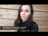 Безотказный скрипт Настасья Белочкина Самара
