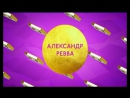 """""""Золотая коллекция"""" с Александром А. Реввой на ТНТ4!"""
