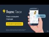Яндекс.Такси - уже в городе-установите приложение