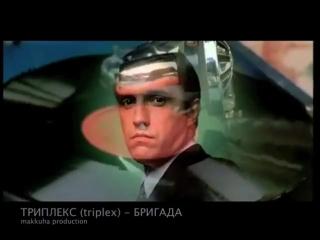 ТРИПЛЕКС БРИГАДА MP3 СКАЧАТЬ БЕСПЛАТНО