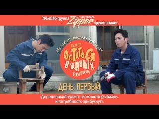 B.A.P Untact Life / Остаться в живых: B.A.P edition - День 1 [рус.саб]