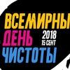 «Сделаем!2018» в Орловской области