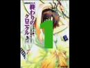 Каваками Минору - Хроники конца света 7. Акт 3-C (2017) Часть 1. АудиоКниги Ранобэ