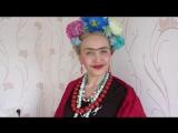 Фрида Кало ли (макияж и причёски)...