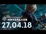 [Игровые новости] Ещё Больше Минералов 27.04.2018