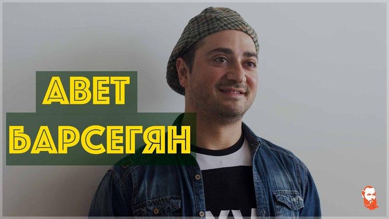 Авет Барсегян Я выше лайков и дислайков Avet Barseghyan Ավետ Բարսեղյան
