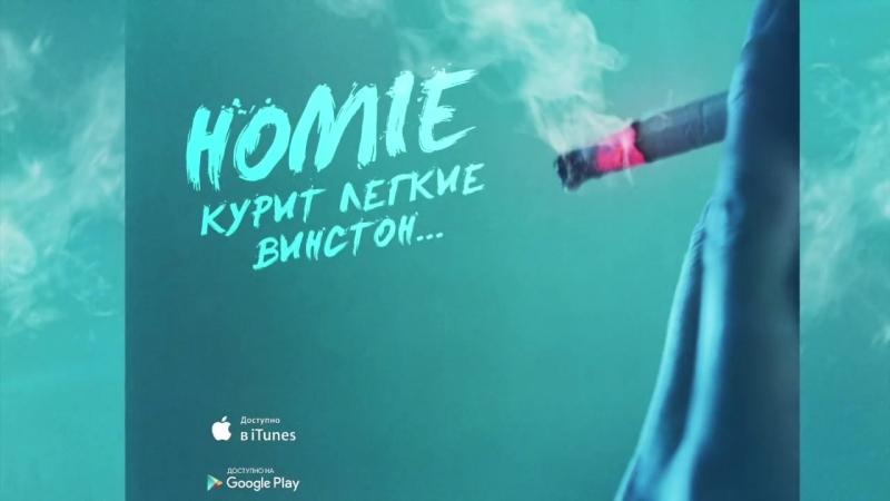 HOMIE - Курит легкие винстон ⁄ Премьера песни 2016