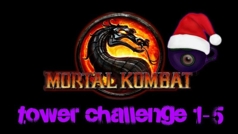 Mortal Kombat Komplete Edition. Tower Challenge 1-5
